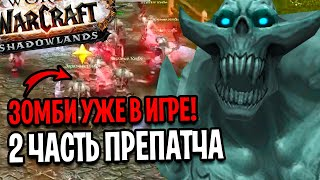 ЗОМБИ УЖЕ В ИГРЕ WOW! 2 ЧАСТЬ ПРЕПАТЧА WORLD OF WARCRAFT: Shadowlands