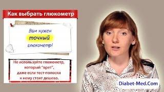 Как выбрать глюкометр при диабете 1 и 2 типа