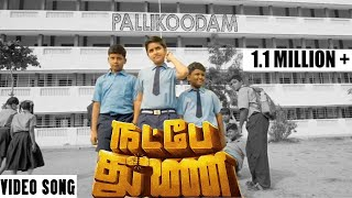 Natpe Thunai | Pallikoodam - The Farewell Song  I Video Song