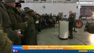 Минобороны обвинило спецслужбы США во вбросах в СМИ по ДРСМД