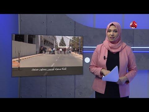 موجز الاخبار | 19 - 01 - 2020 | تقديم بسمة احمد | يمن شباب