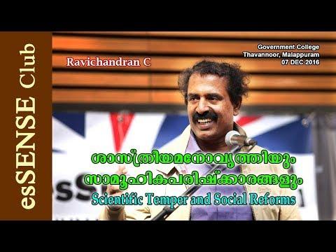 Scientific Temper and Social Reforms - Ravichandran C ശാസ്ത്രീയമനോവൃത്തിയും സാമൂഹികപരിഷ്ക്കാരങ്ങളും