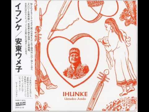 安東ウメ子 – フタレ チュイ [ Ainu Folk Music ]