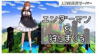 【Minecraft🍒 #どラ鯖マイクラ 】エンダーマン狩りまくる練習!!!!【花京院ちえり】