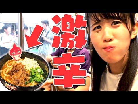 XFLAG STORE 心斎橋店オープン記念!限定メニュー食べてみた!激辛うどんに悶絶!【NKH】