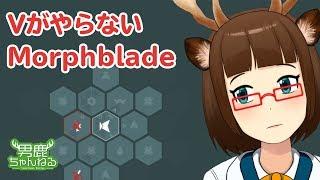 男鹿ちゃんねる#6 『Morphblade』