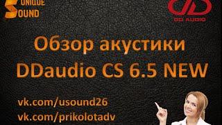 Обзор компонентной акустики DDaudio CS 6.5 NEW - UniqueSound(Распаковываем и разглядываем новую акустику от DD. Наша группа В-контакте https://vk.com/usound26 Бесплатные видосы..., 2015-12-19T06:04:22.000Z)