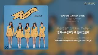 크레용팝(Crayon Pop) - 스케치북 (Sketch Book) | 가사 (Lyrics)
