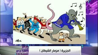 أحمد موسى : «قناة الجزيرة هي مزمار الشيطان»