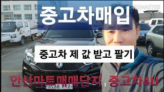 [판매완료][안산중고차] 안산마트매매단지 18년02월 …