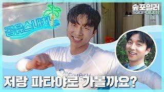 [숲포일러] '공유'와 함께하는 뻔(fun)뻔(fun)한 동행 2 (feat.해외 촬영)