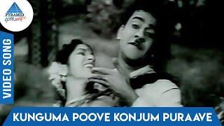 Maragatham Tamil Movie Songs | Kunguma Poove Konjum Puraave Video Song | JP Chandrababu