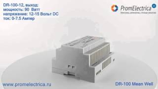 DR-100-12 Импульсный блок питания на ДИН рейку, 100 Ватт, 12 Вольт, 7 Ампер, Mean Well(, 2016-03-02T16:54:12.000Z)
