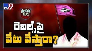 Political Mirchi : గులాబీ రెబెల్స్ పై వేటు ఉన్నట్టా..? లేనట్టా..?
