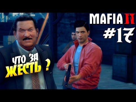 Прохождение игры Mafia The City of Lost Heaven