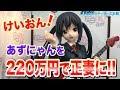 1/1あずにゃん!「けいおん!」中野梓等身大フィギュア お値段220万円也!