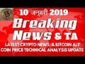 CryptoCurrency Latest News Hindi 10 January 2019 Bitcoin  & Altcoin Technical Analysis Update Today