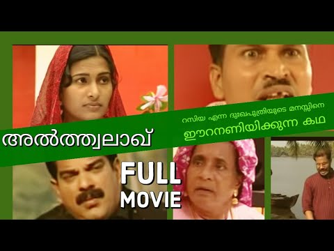 AL THWALAQ Malayalam Home Cinema