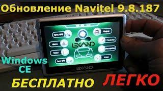 видео NAVITEL ® - Навител Навигатор. Восточная Европа и Россия