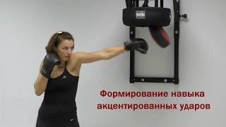 Тренажер Акцент-1: удары руками в боксе, как увеличивается сила удара и формируется техника ударов(Новости бокса: появился тренажер для отработки ударов руками - новый вид спортивного оборудования разработ..., 2015-03-08T16:16:49.000Z)