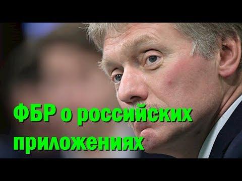 В Кремле прокомментировали претензии ФБР к российским приложениям