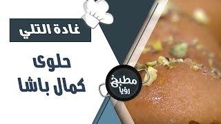 حلوى كمال باشا - غادة التلي