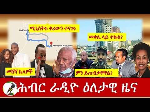 Hiber Radio Daily Ethiopia News Nov 26,2020|ሕብር ሬዲዮ ዕለታዊ  ዜና |Ethiopia