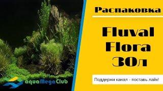 Акваріум нано куб Fluval Flora 30 л (Hagen). Розпакування