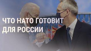 Новая стратегия НАТО по России | Новости | 14.06.21