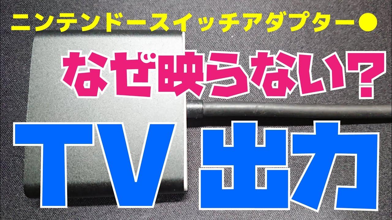 に ない 映ら スイッチ ニンテンドー テレビ