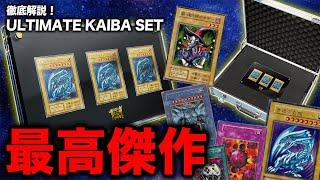 【遊戯王】「海馬セット」の収録カード全解説!シクブル3枚で3万円って本当?【25th ANNIVERSARY ULTIMATE KAIBA SET】