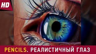 Pencils. Реалистичный глаз цветными карандашами(Рисуем реалистичный глаз цветными карандашами…Поехали… Посетите нашу группу ВК: http://vk.com/lessonsgrafica Tags:..., 2015-01-19T11:44:35.000Z)