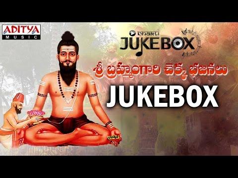 Sri Brahmam Gari Chekka Bhajanalu|| S.Pullayya II Telugu Devotional Songs Jukebox