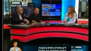 Prof. Gerald Steinberg, Knesset TV, August 19, 2014