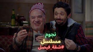 نص ساعة من الكوميديا والاثارة مع نجوم مسلسل #شقة_فيصل