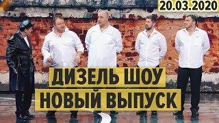 Дизель Шоу – 73 НОВЫЙ ВЫПУСК – 20.03.2020 | ЮМОР ICTV