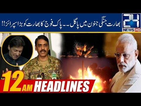News Headlines | 12:00am | 19 Aug 2019 | 24 News HD