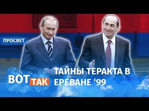 Как Армению отдали Кремлю / Просвет