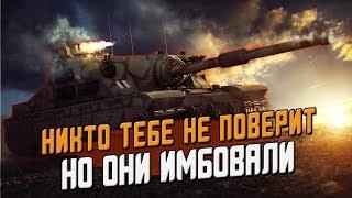 ТОП понерфленных Имбовых танков - ты больше их не увидишь!  / Wot Blitz