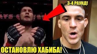 ВЫЗОВ ХАБИБУ! ХАБИБ В 3 РАУНДЕ ПОЛУЧИТ СЮРПРИЗ! UFC 242 НУРМАГОМЕДОВ VS ПОРЬЕ НА ПЕРВОМ