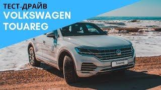 Volkswagen Touareg тест - драйв | Volkswagen Центр Херсон