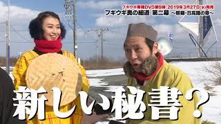 北海道発STVの人気バラエティ「ブギウギ専務」DVDの第9弾! もはや鉄板...