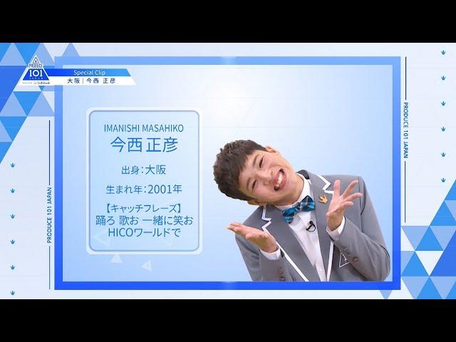 【今西 正彦(Imanishi Masahiko)】ファイナリストPICK ME動画|PRODUCE 101 JAPAN
