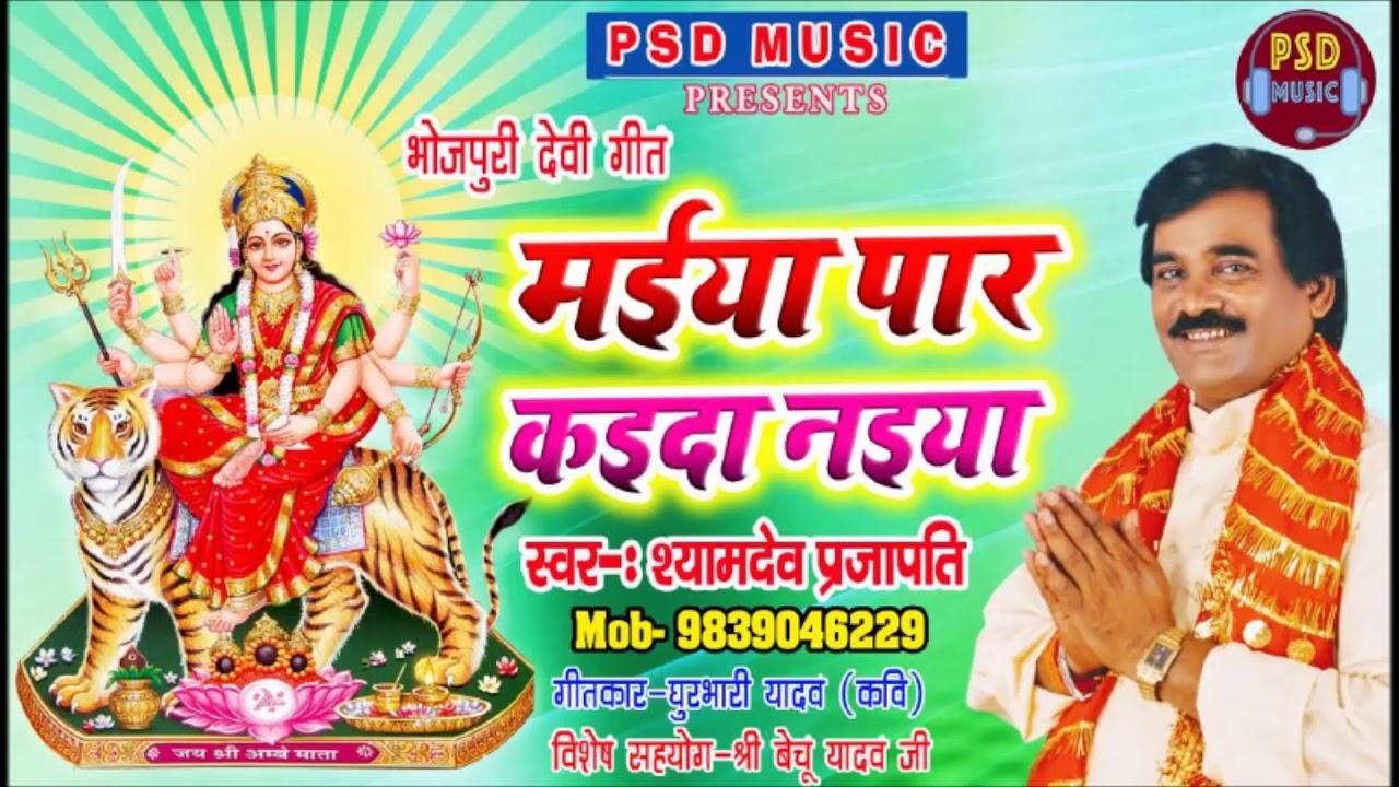 मैया पार कइद नईया - Superhit Bhojpuri Bhakti Bhajan - Navaratri Special 2019
