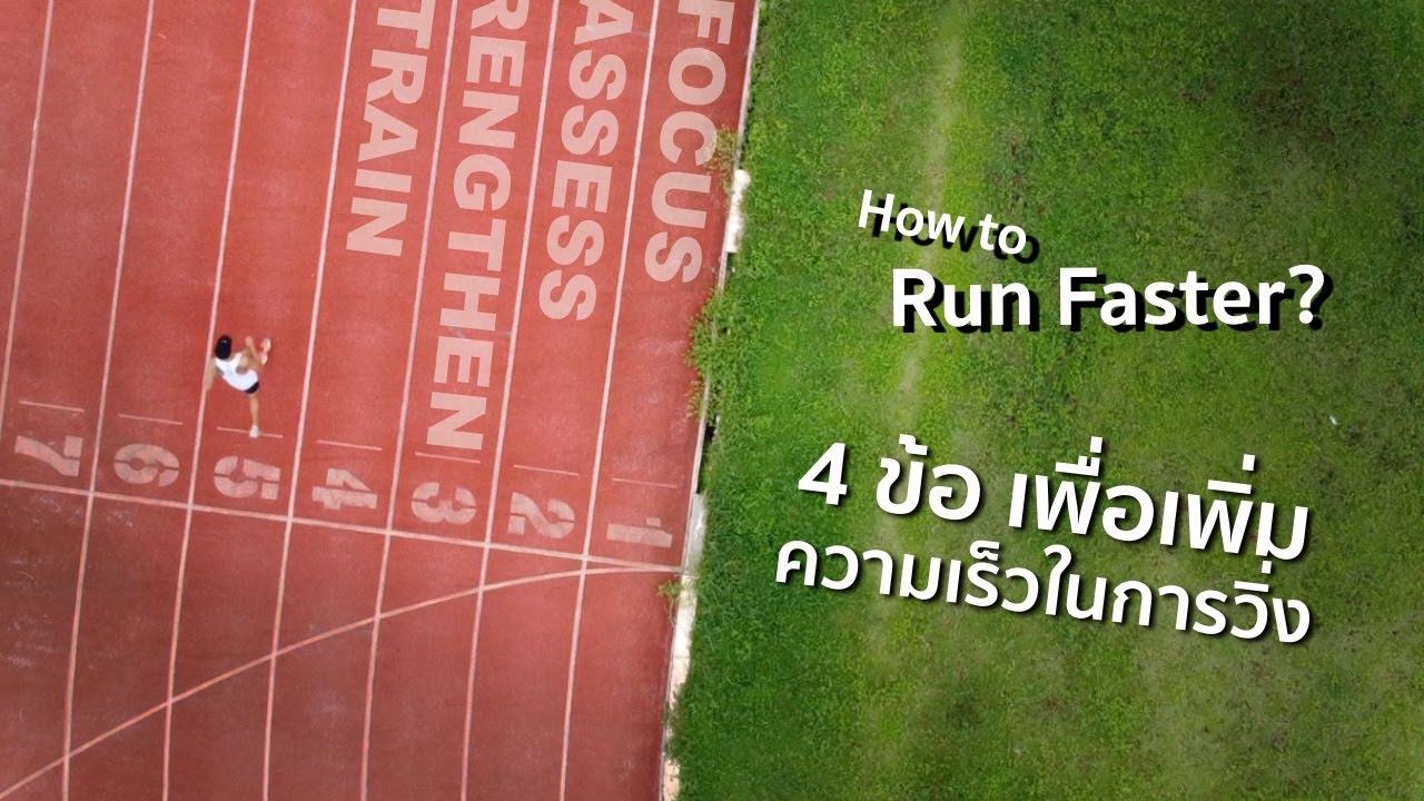 4 ข้อ เพื่อเพิ่มความเร็วในการวิ่ง How To Run Faster? [CLUB 020]