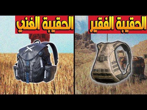 فلم ببجي موبايل : الحقيبة الغني و الحقيبة الفقير !!؟  🔥😱