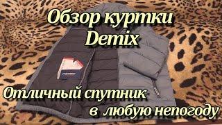 Обзор куртки Demix | Отличный спутник в любую непогоду.
