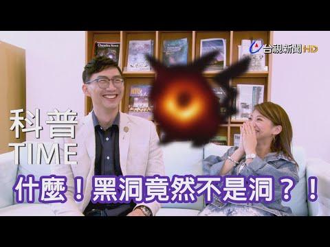 【科普TIME】什麼?!黑洞竟然不是洞!!