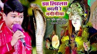 छोटा बच्चा (2018) का सबसे खतरनाक देवी गीत - Sudhir Chhotu - Das Dihalash Kali Naginiya - Devi geet