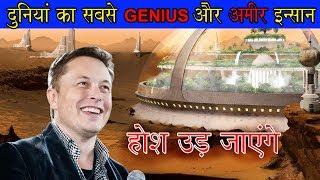 Gambar cover दुनिया का सबसे genius और अमीर इंसान (Elon Musk World's Genius And Richest Person)